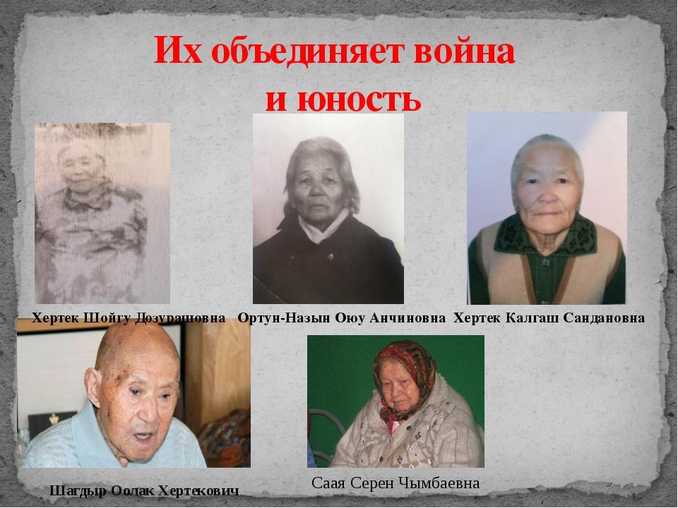Их объединяет война и юность Хертек Шойгу Дозурашовна Ортун-Назын Оюу Анчинов...