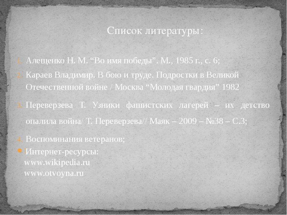 """Алещенко Н. М. """"Во имя победы"""". М., 1985 г., с. 6; Караев Владимир. В бою и т..."""