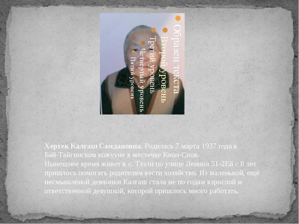 Хертек Калгаш Самдановна. Родилась 7 марта 1937 года в Бай-Тайгинском кожууне...