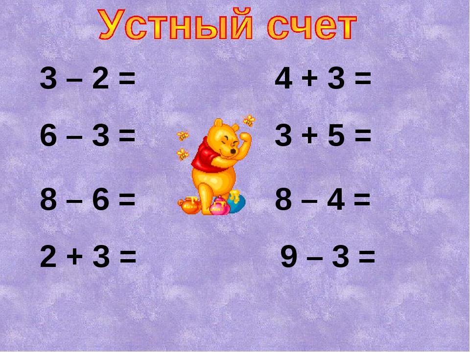 3 – 2 =4 + 3 = 6 – 3 =3 + 5 = 8 – 6 =8 – 4 = 2 + 3 = 9 – 3 =