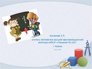 Хисамова А.Р., учитель математики высшей квалификационной категории МБОУ «Гим