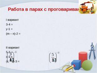 Работа в парах с проговариванием I вариант 3-4 = у-1 = (m – n)-2 = II вариант