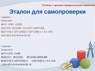 Эталон для самопроверки I вариант Вычислите: а)5-3 =1/53 =1/125; б)12∙3-3= 12