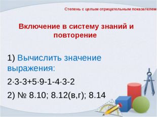 Включение в систему знаний и повторение 1) Вычислить значение выражения: 2∙3-