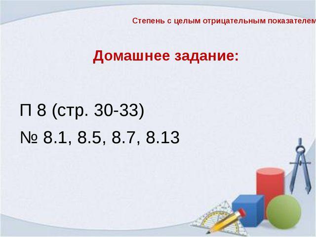 Домашнее задание: П 8 (стр. 30-33) № 8.1, 8.5, 8.7, 8.13 Степень с целым отри...