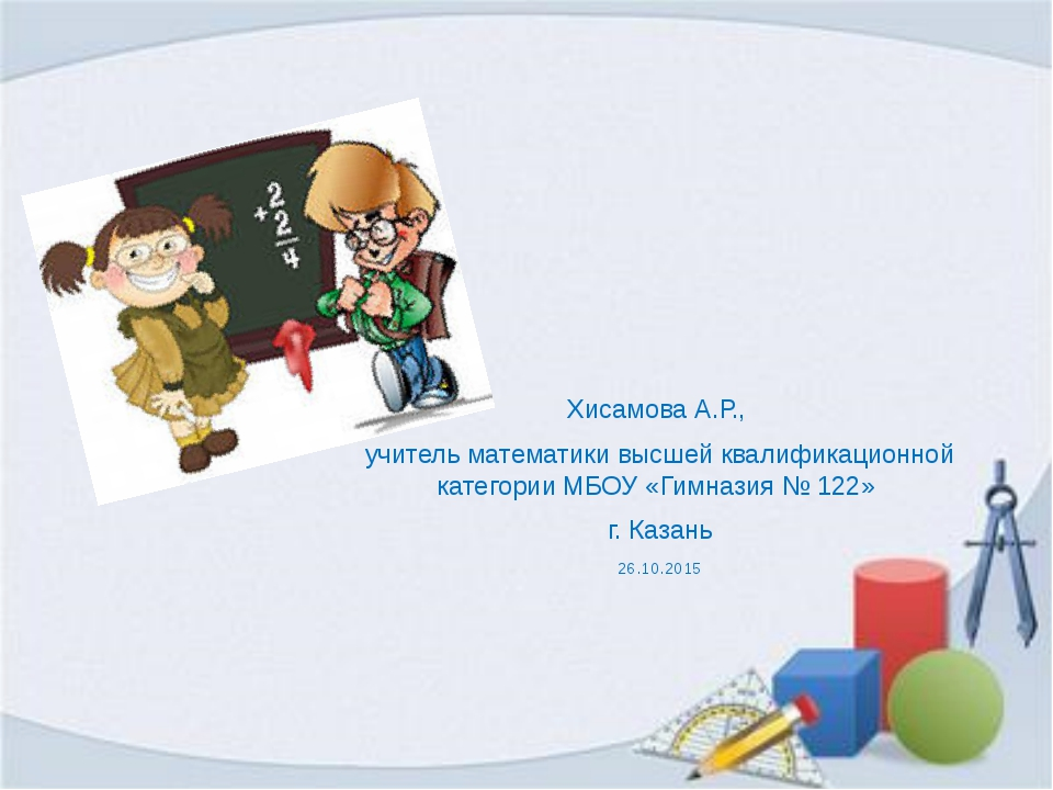 Хисамова А.Р., учитель математики высшей квалификационной категории МБОУ «Гим...