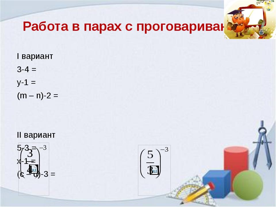 Работа в парах с проговариванием I вариант 3-4 = у-1 = (m – n)-2 = II вариант...