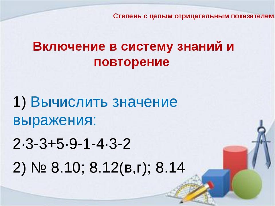 Включение в систему знаний и повторение 1) Вычислить значение выражения: 2∙3-...