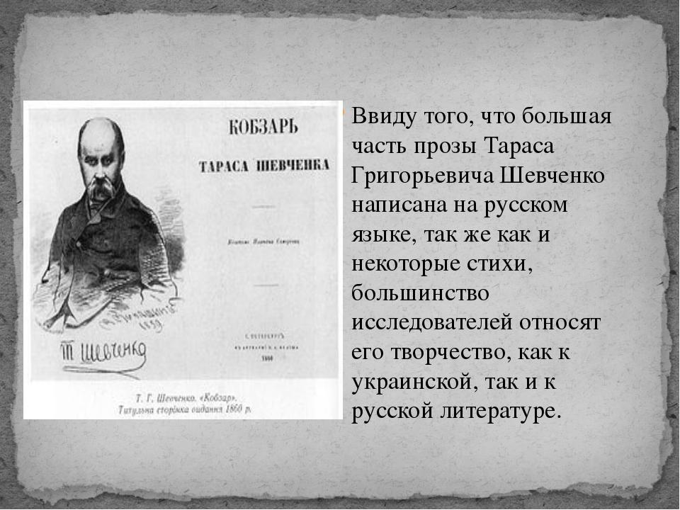 стихи тараса шевченко парк стал