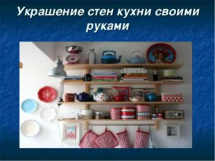 Украшение стен кухни своими руками