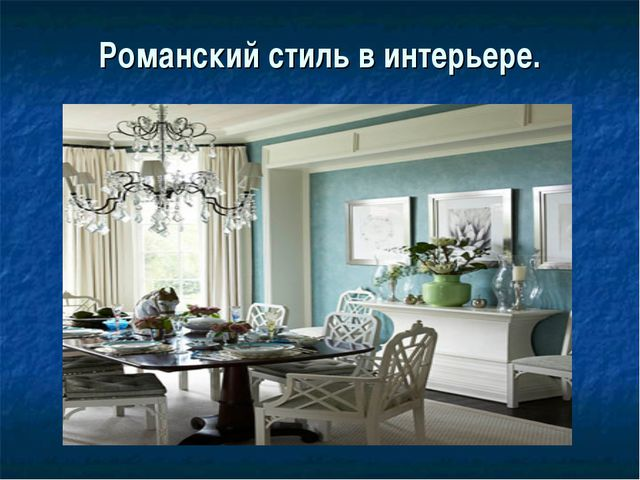 Романский стиль в интерьере.