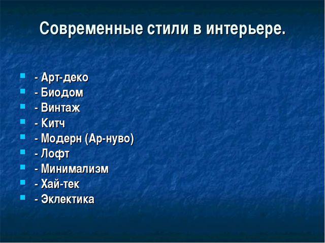 Современные стили в интерьере. - Арт-деко - Биодом - Винтаж - Китч - Модерн (...