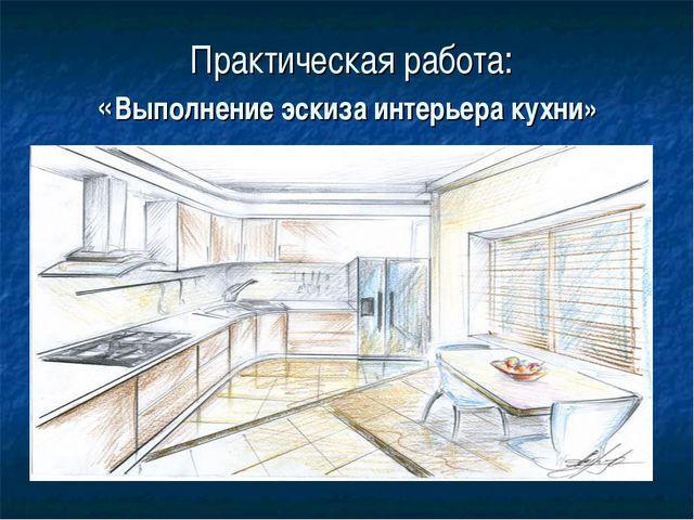 Практическая работа: «Выполнение эскиза интерьера кухни»