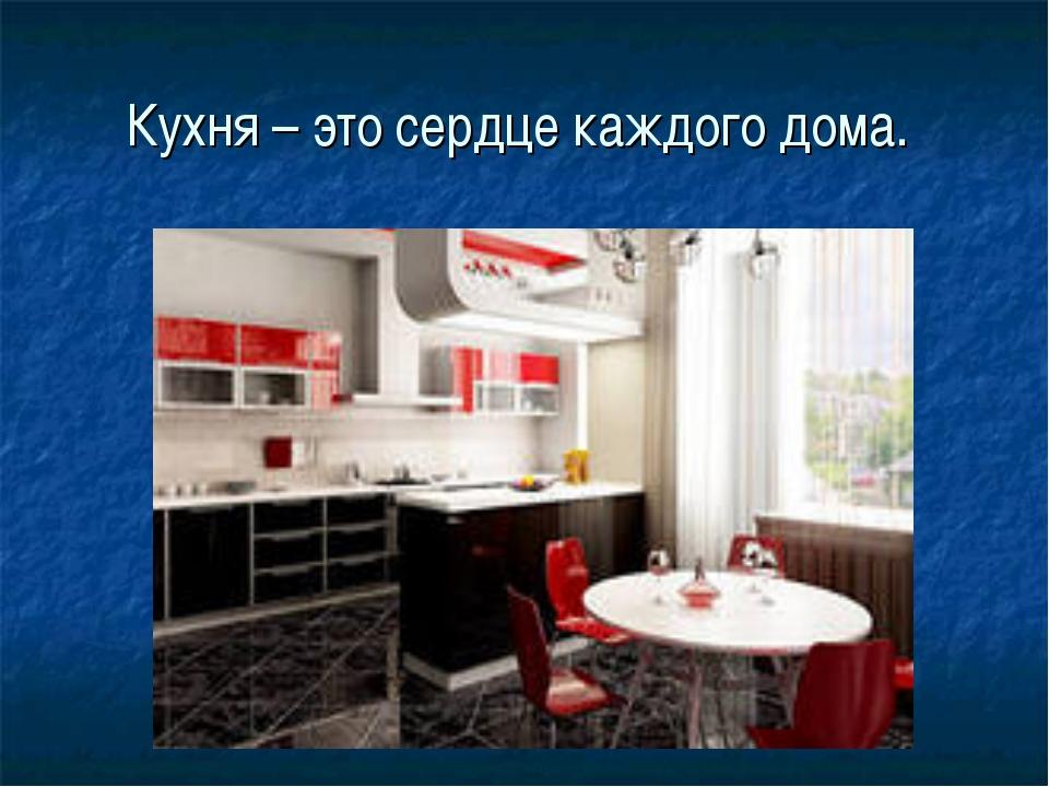 Кухня – это сердце каждого дома.