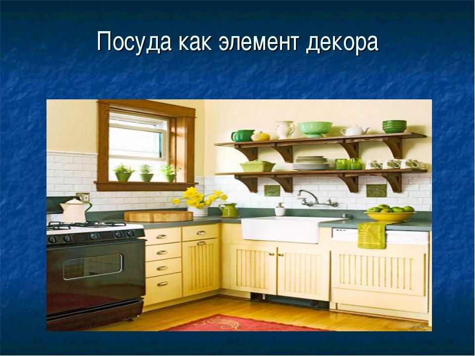 Посуда как элемент декора
