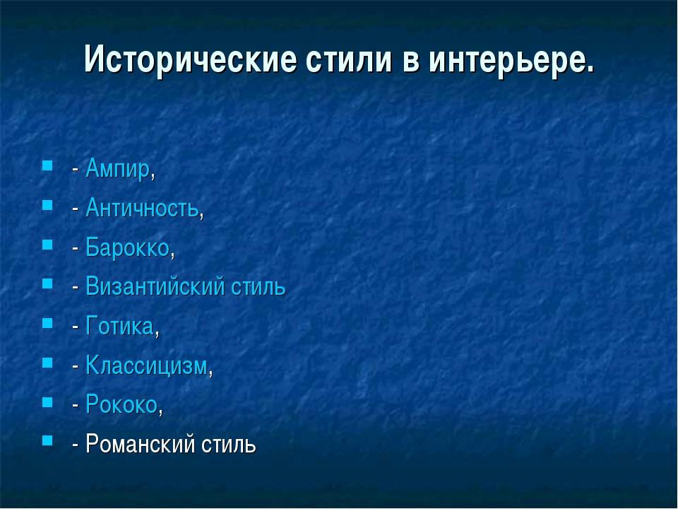 Исторические стили в интерьере. - Ампир, - Античность, - Барокко, - Византийс...
