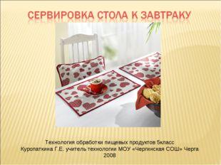 Технология обработки пищевых продуктов 5класс Куропаткина Г.Е. учитель технол