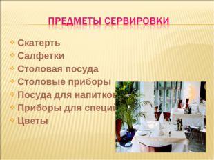 Скатерть Салфетки Столовая посуда Столовые приборы Посуда для напитков Прибор