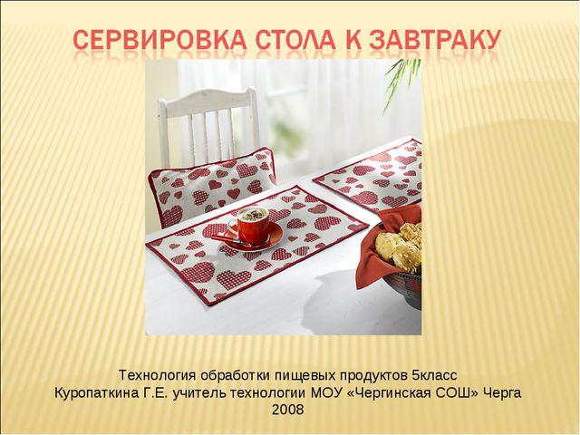 Технология обработки пищевых продуктов 5класс Куропаткина Г.Е. учитель технол...