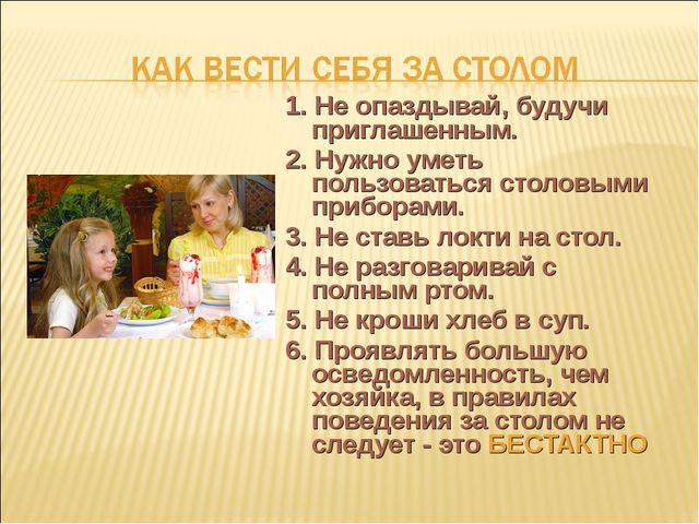 1. Не опаздывай, будучи приглашенным. 2. Нужно уметь пользоваться столовыми п...