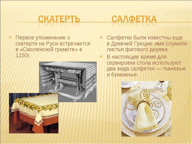 Первое упоминание о скатерти на Руси встречается в «Смоленской грамоте» в 115...