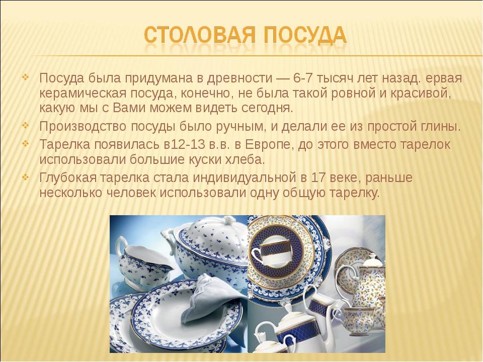 Посуда была придумана в древности — 6-7 тысяч лет назад. ервая керамическая п...