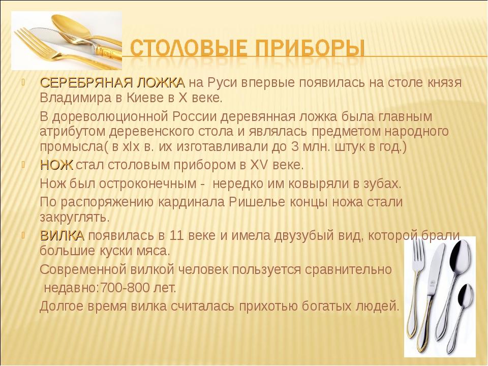 СЕРЕБРЯНАЯ ЛОЖКА на Руси впервые появилась на столе князя Владимира в Киеве в...