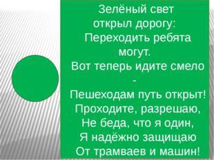 Зелёный свет открыл дорогу: Переходить ребята могут. Вот теперь идите смело