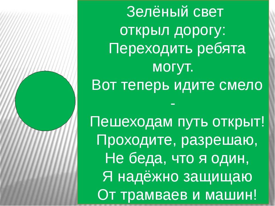 Зелёный свет открыл дорогу: Переходить ребята могут. Вот теперь идите смело...