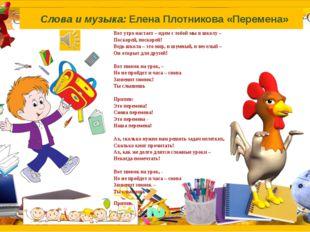 Слова и музыка: Елена Плотникова «Перемена» Вот утро настает – идем с тобой