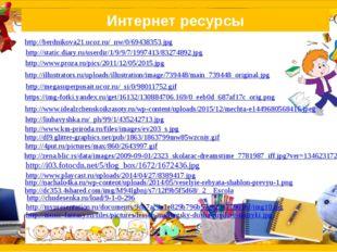 Интернет ресурсы http://berdnikova21.ucoz.ru/_nw/0/69438353.jpg http://stati