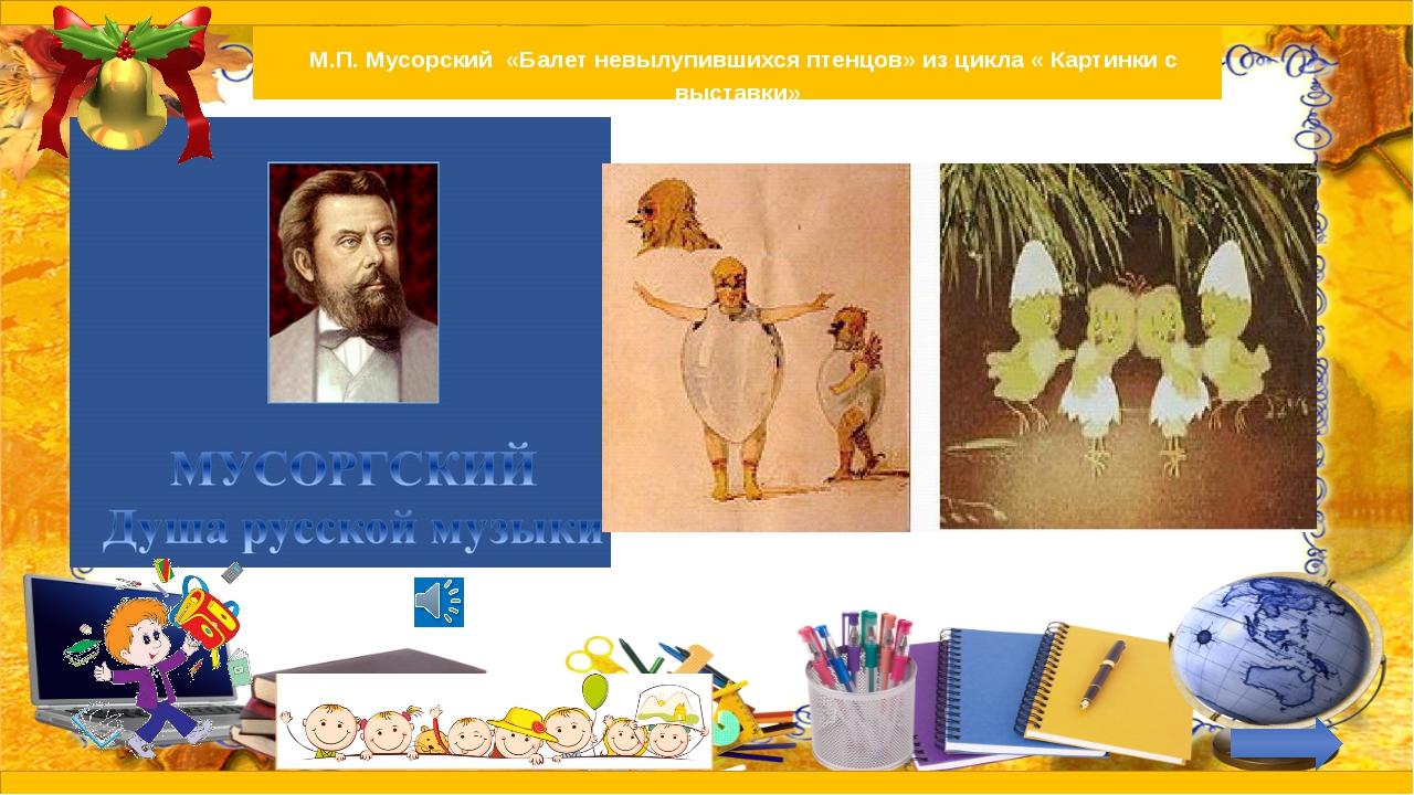 М.П. Мусорский «Балет невылупившихся птенцов» из цикла « Картинки с выставки»