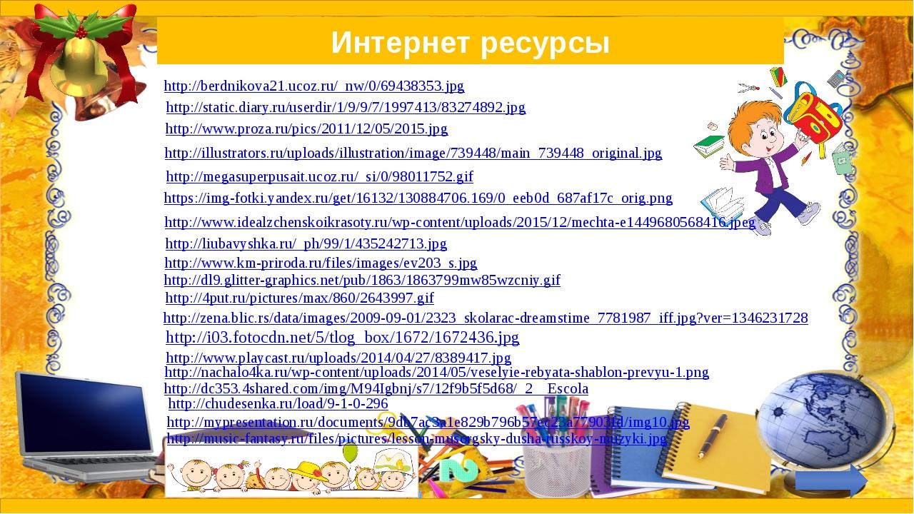 Интернет ресурсы http://berdnikova21.ucoz.ru/_nw/0/69438353.jpg http://stati...