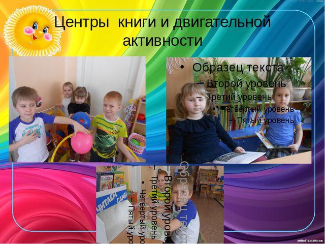 Центры книги и двигательной активности