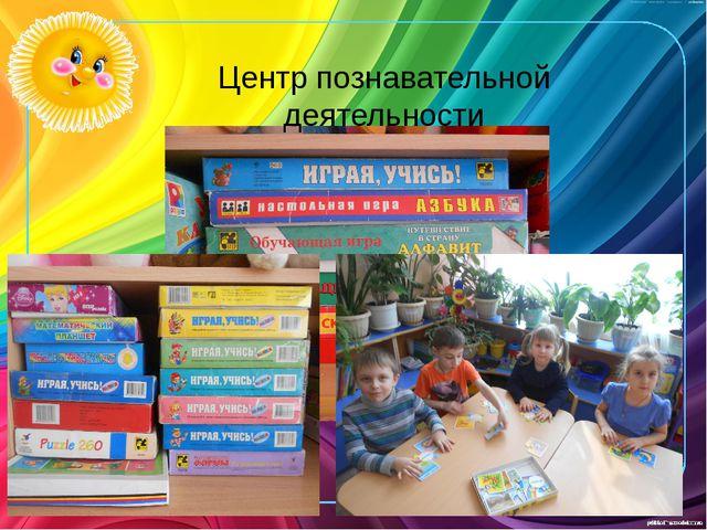 Центр познавательной деятельности