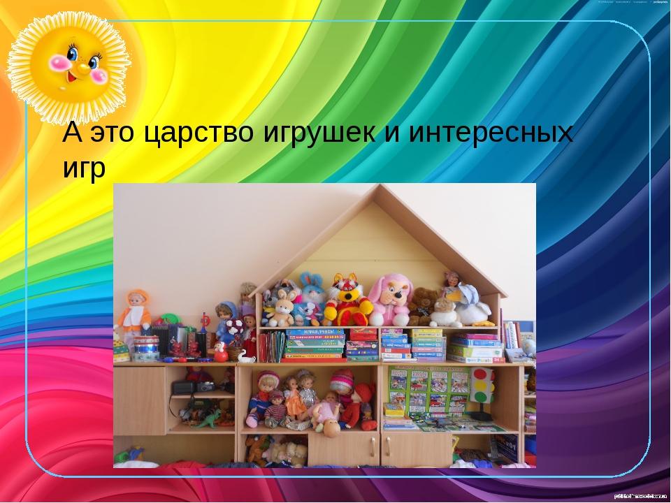 А это царство игрушек и интересных игр