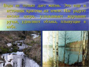 Вода не только дает жизнь. Это еще и источник красоты на земле. Нас радует ле