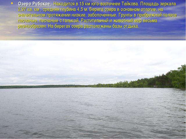 Озеро Рубское . Находится в 15 км юго-восточнее Тейкова. Площадь зеркала 2,97...