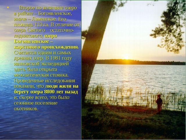 Второе по величине озеро в районе – Богоявленское, иначе – Ламенское. Его...