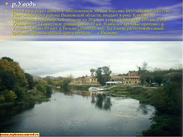 р.Уводь Река Уводь берет начало в заболоченном лесном массиве юго-западнее д....