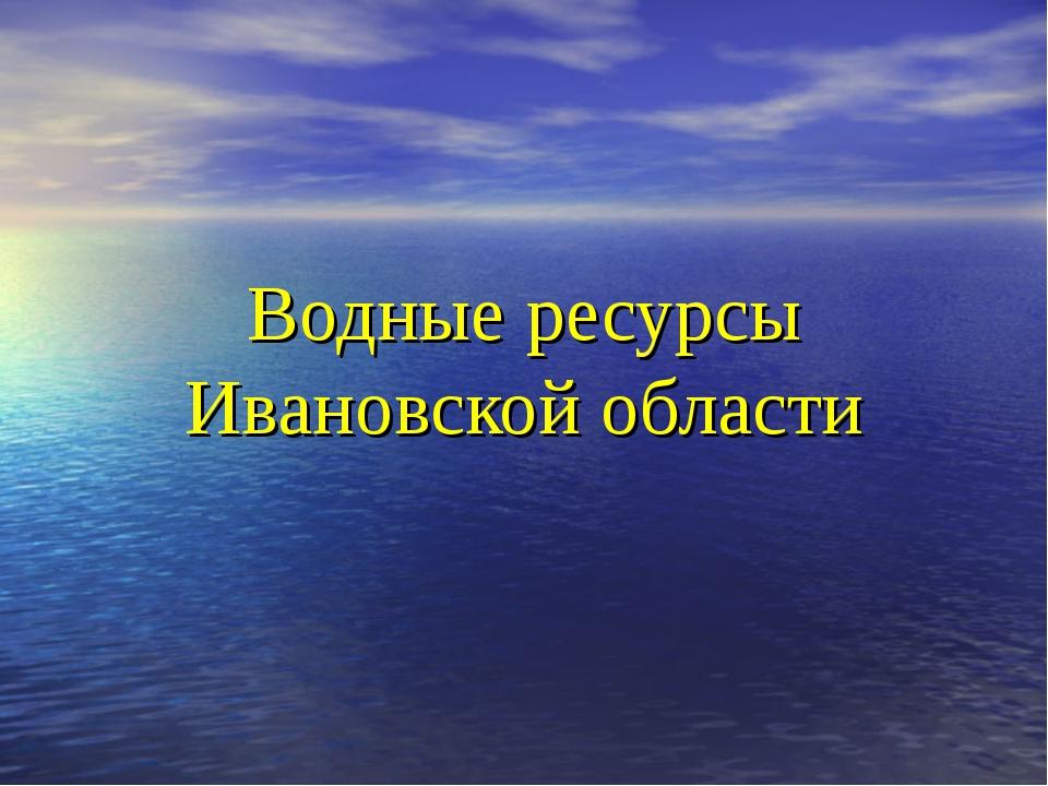 Водные ресурсы Ивановской области