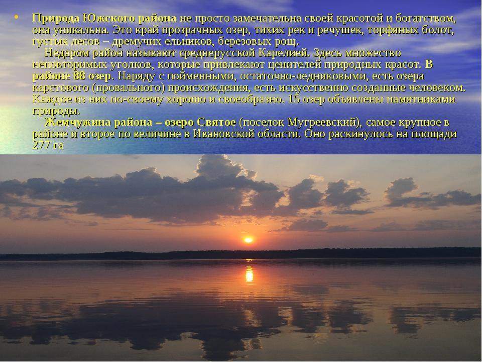 Природа Южского района не просто замечательна своей красотой и богатством, он...