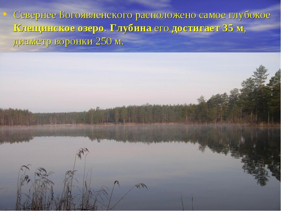 Севернее Богоявленского расположено самое глубокое Клещинское озеро. Глубина...