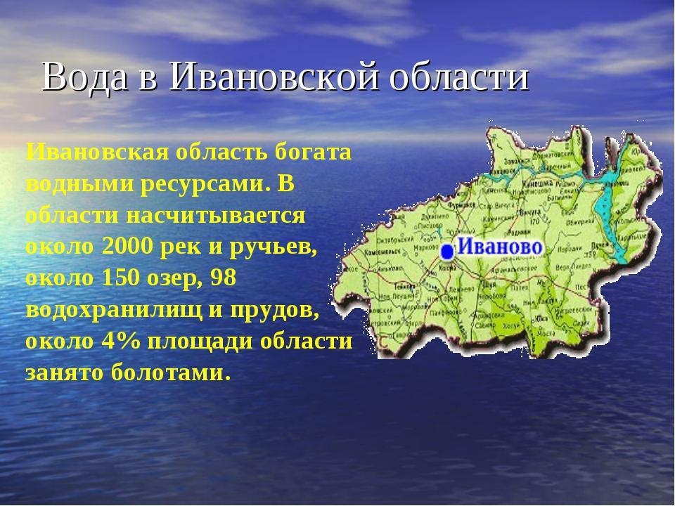 Вода в Ивановской области Ивановская область богата водными ресурсами. В обла...
