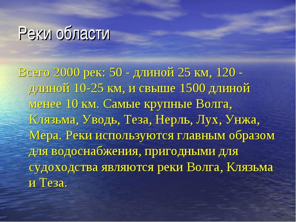 Реки области Всего 2000 рек: 50 - длиной 25 км, 120 - длиной 10-25 км, и свыш...