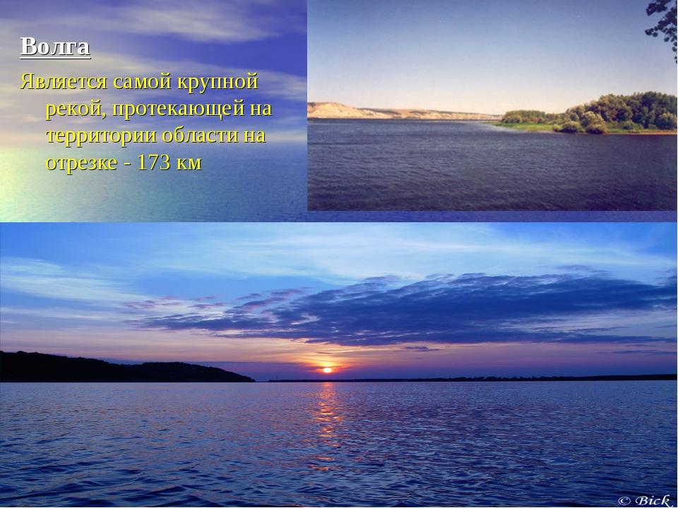 Волга Является самой крупной рекой, протекающей на территории области на отре...