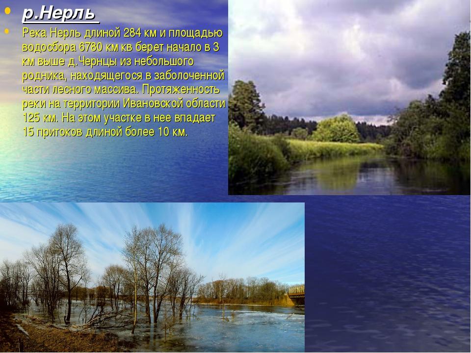 р.Нерль Река Нерль длиной 284 км и площадью водосбора 6780 км кв берет начало...