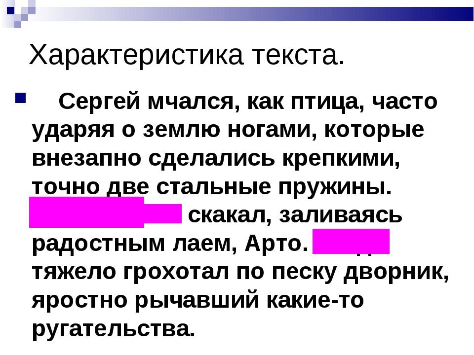 Характеристика текста. Сергей мчался, как птица, часто ударяя о землю ногами,...