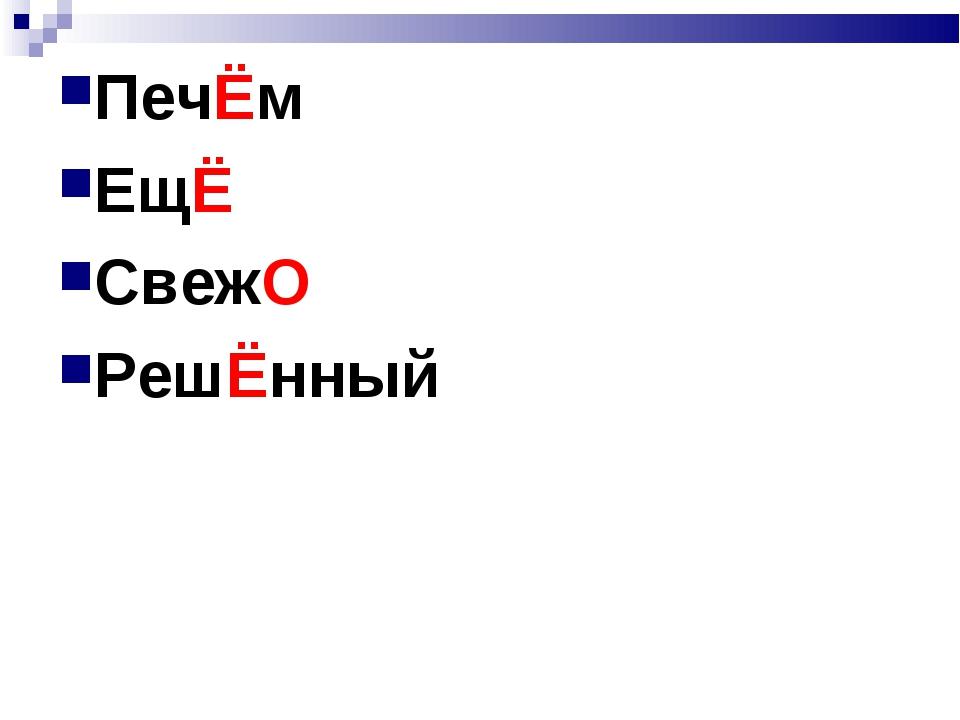 ПечЁм ЕщЁ СвежО РешЁнный