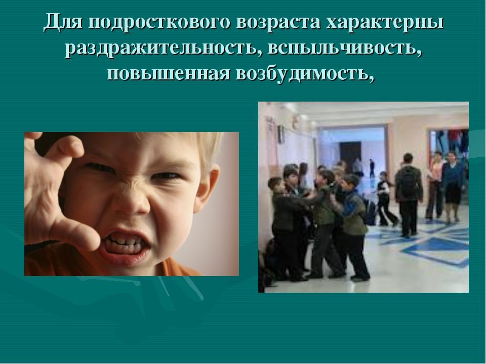 Для подросткового возраста характерны раздражительность, вспыльчивость, повыш...